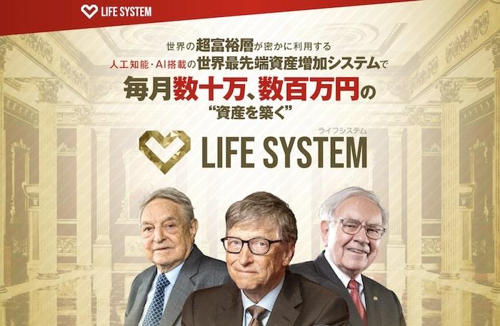 【FX】ライフシステムは投資詐欺?安田章の怪しい資産増加システムは稼げない?評判の悪い無料モニターは注意?徹底調査!