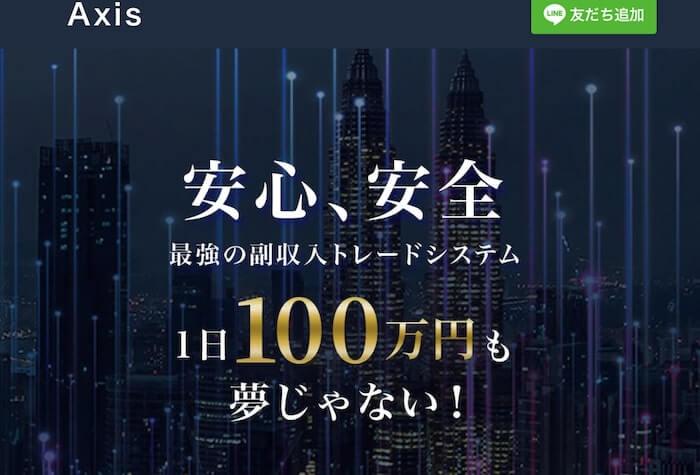 【FX】Axis(アクシス)は投資詐欺?怪しいトレードシステムで1日100万円は稼げない?クチコミ評判は?徹底調査!