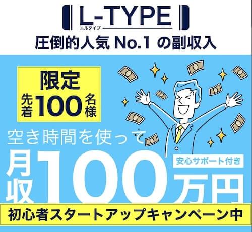 エルタイプ(L-TIPE)は副業詐欺?月収100万円は稼げない?無料で稼ぎ放題の怪しい仕事内容とは?評判口コミを調査