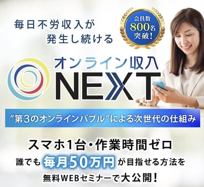 【副業】オンライン収入NEXTは投資詐欺?怪しい寺澤英明のシステムは稼げない?評判口コミの悪いWEBセミナーを調査!