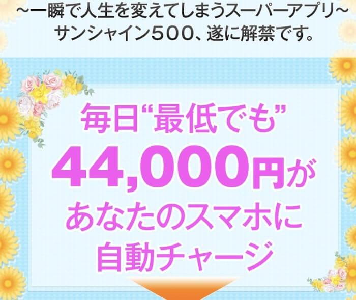 サンシャイン500は副業詐欺?怪しい叶紗希子に注意?スーパーアプリで毎日44,000円自動チャージは嘘?評判を調査