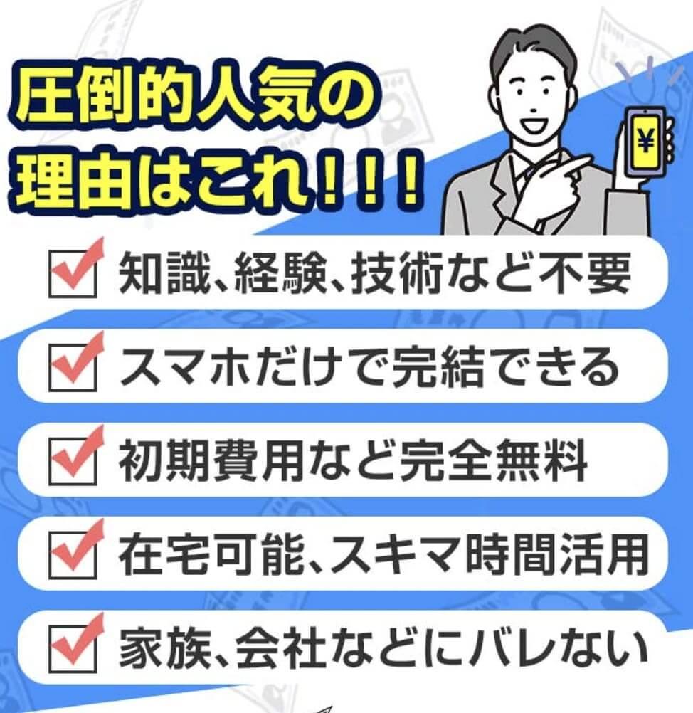 【スキマ時間で月収100万円】画像2