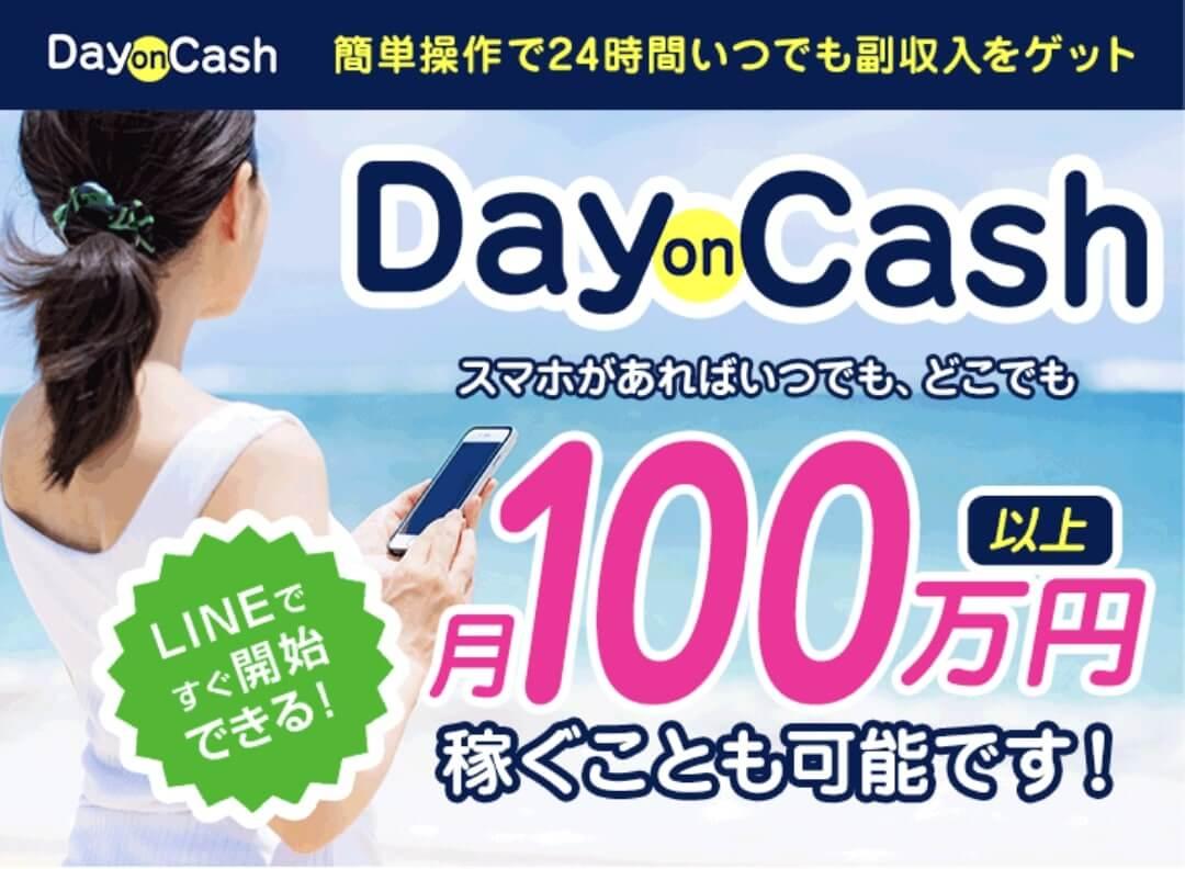 デイオンキャッシュ(Day on Cash)は副業詐欺?スマホの簡単操作で月100万は稼げない?怪しい作業内容を調査
