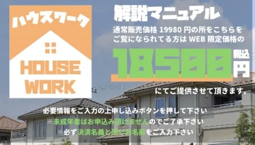 ハウスワーク(HOUSE WORK)画像4