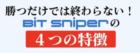 ビットスナイパー(BIT Sniper)画像2