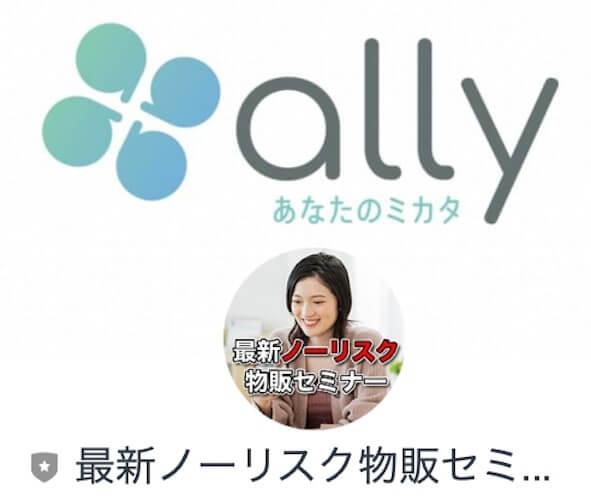 メルカリ副業スクール(株式会社ally)画像5