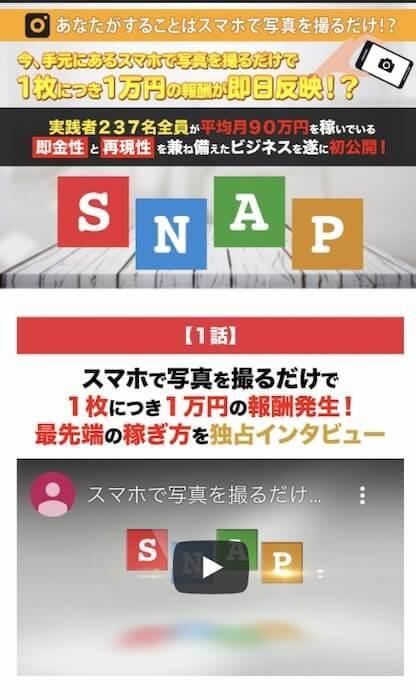 SNAP(スナップ)画像7