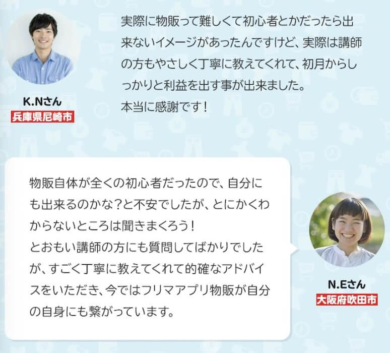 メルカリ副業スクール(株式会社ally)画像4