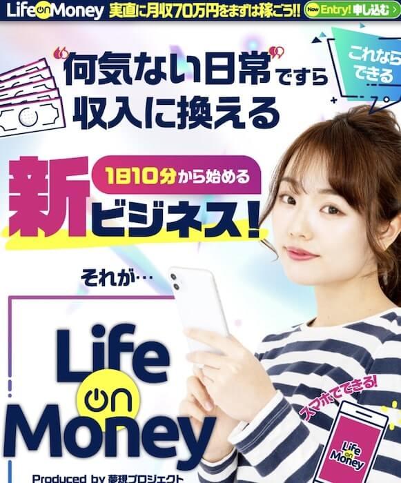 ライフオンマネー(Life On Money)は副業詐欺?口コミ悪い夢プロジェクトとは?キャッシュバック6万は本当か