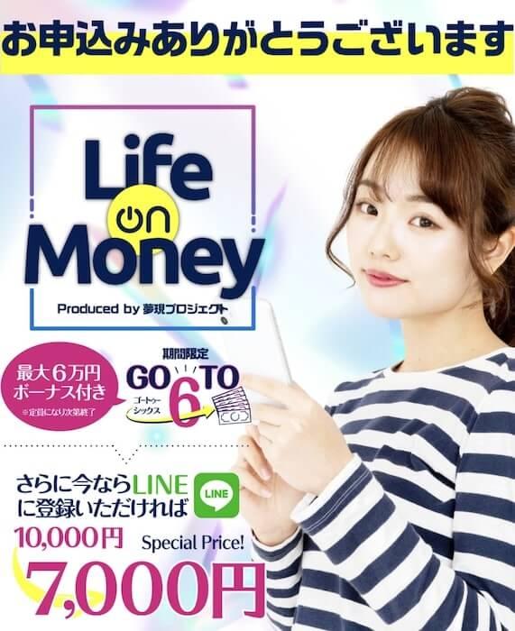 ライフオンマネー(Life On Money)画像6
