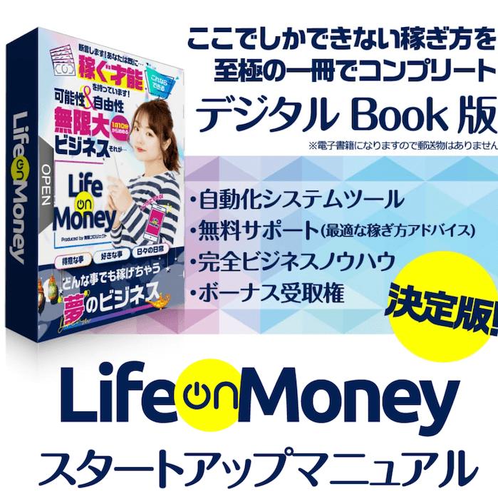 ライフオンマネー(Life On Money)画像5
