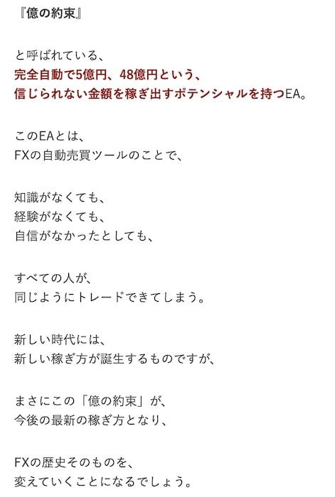 億の約束(tamura)画像3