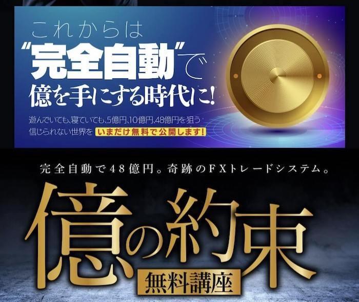 億の約束(tamura)画像2