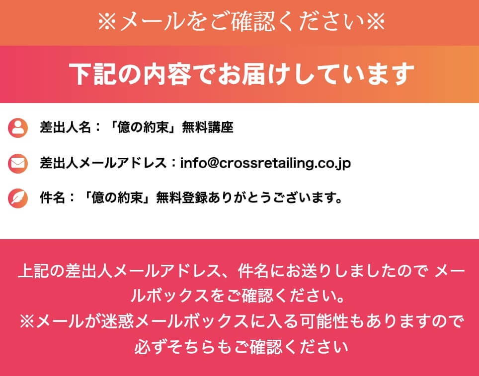 億の約束(tamura)画像4