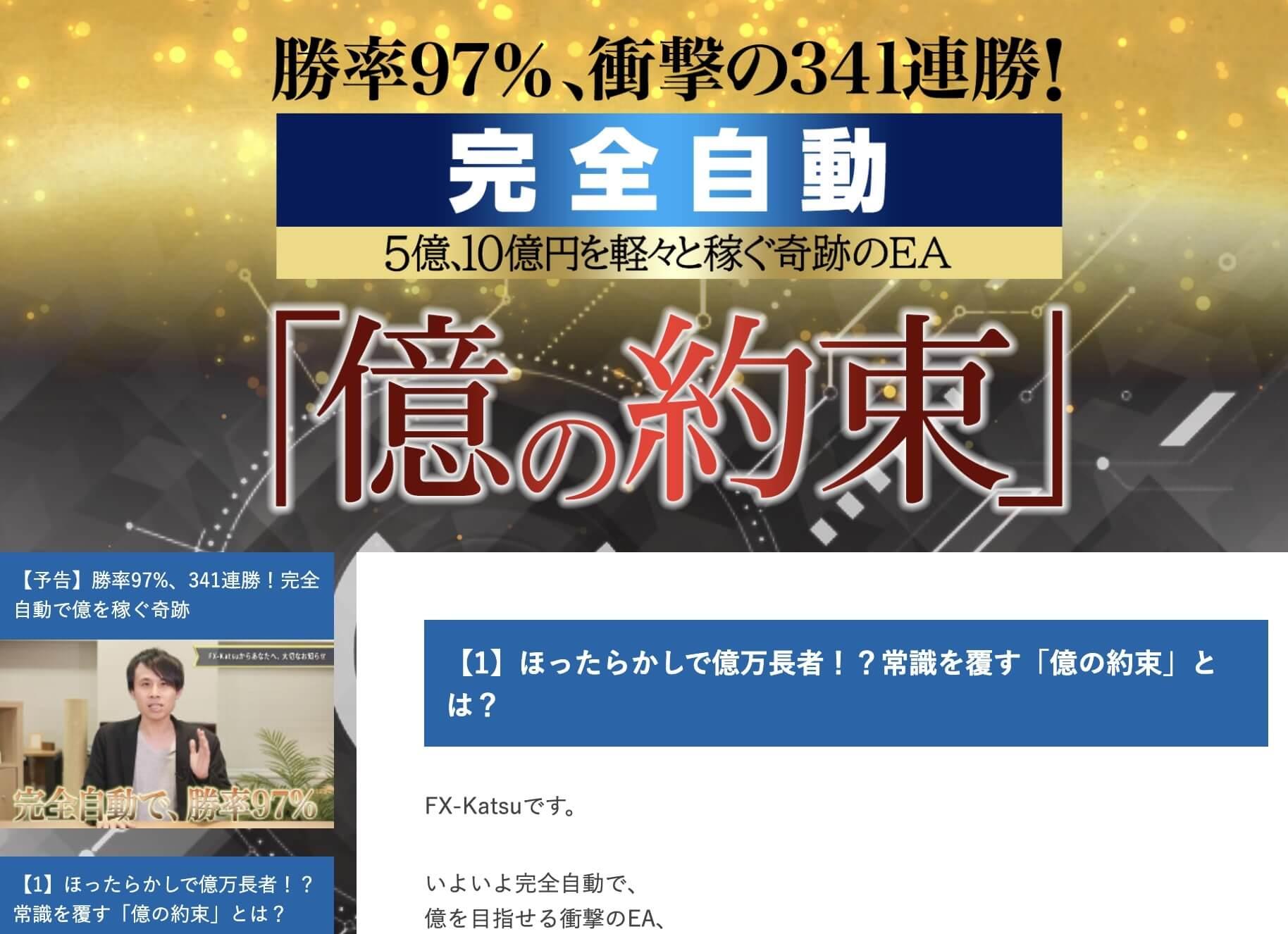 億の約束(tamura)画像5