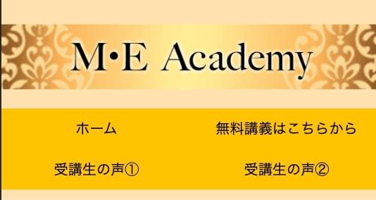 動画編集LINE講座【M•Eアカデミー】画像2