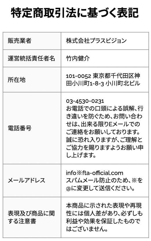 【FTA】在宅副業投資画像8