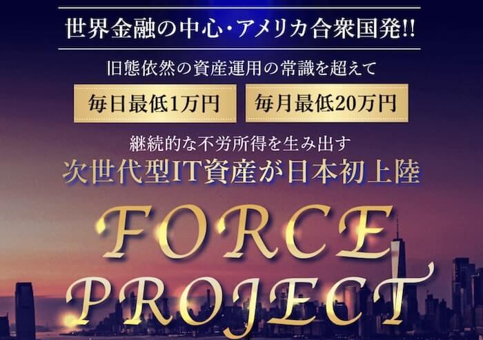 【FORCE】は投資詐欺?鈴木愛の怪しい次世代型IT資産を運用するアプリは稼げない?プロジェクトの口コミ評判を調査!