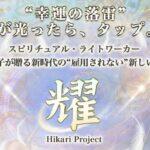 阿木耀子【耀-Hikari-Project】は副業詐欺?無償で毎月90万は稼げない?怪しい光システムの評判を徹底調査