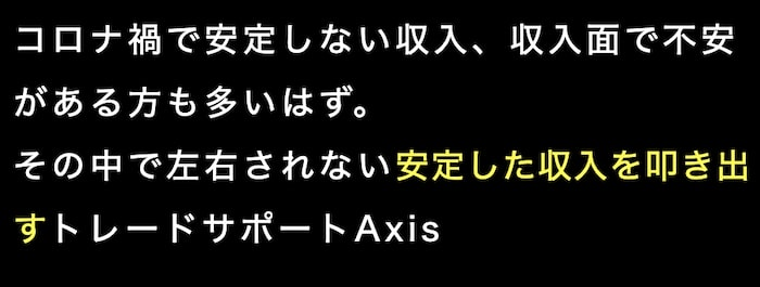 Axis(アクシス)画像3