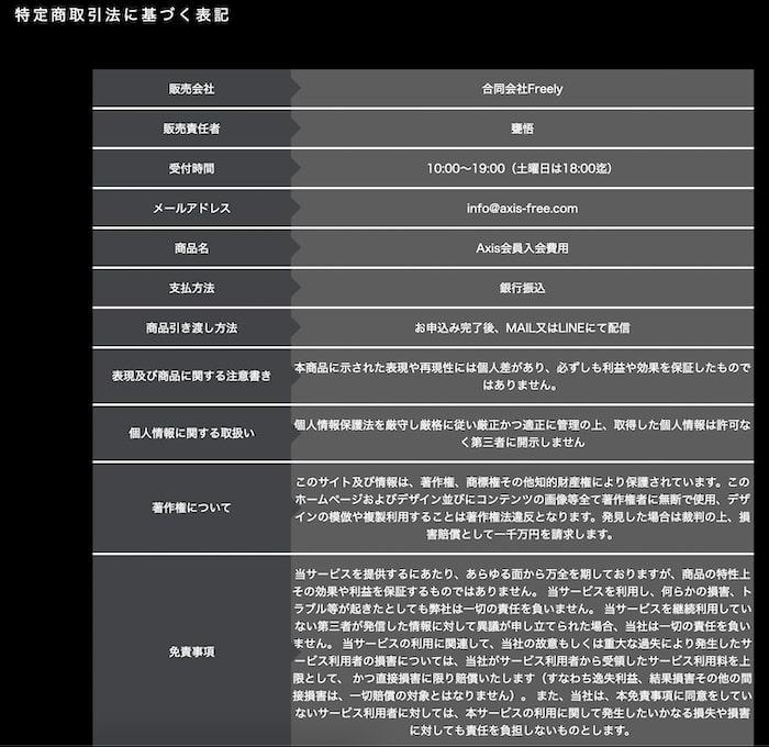 Axis(アクシス)画像6