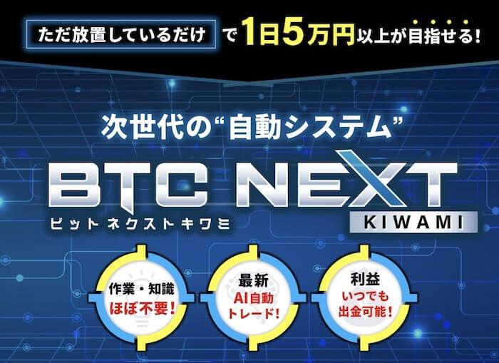 BTC NEXT(ビットネクストキワミ)は副業詐欺?放置で1日5万円は稼げない?FX自動トレードシステムの評判を徹底調査