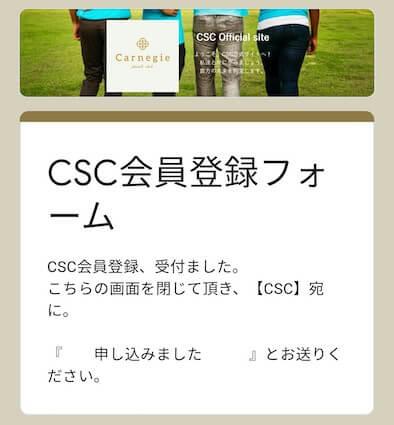 CSC【新種の副業モデル】画像8