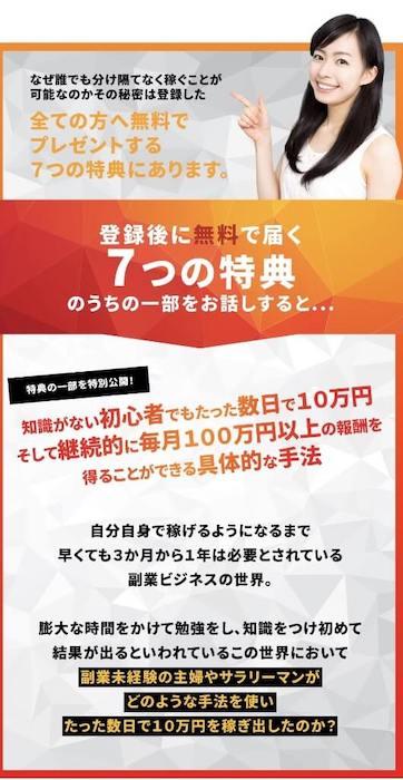 CSC【新種の副業モデル】画像2
