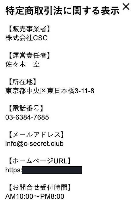 CSC【新種の副業モデル】画像9