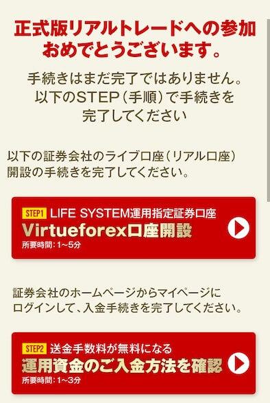 ライフシステム(LIFE SYSTEM)画像11