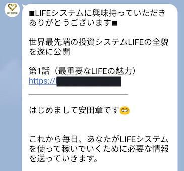 ライフシステム(LIFE SYSTEM)画像6