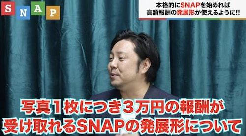 SNAP(スナップ)画像8