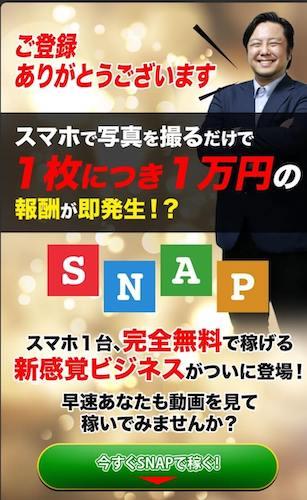 SNAP(スナップ)画像6