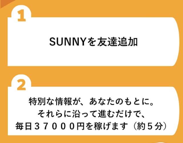 SUNNY(サニー)画像4