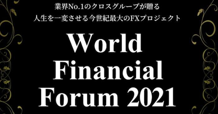 WFF【World Financial Forum2021】投資詐欺?クロスグループのFX成功法則に注意?評判を調査