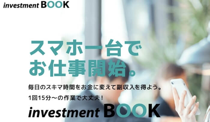 investment BOOK(インベストメントブック)は副業詐欺?怪しい1回15分の作業内容とは?評判口コミを調査