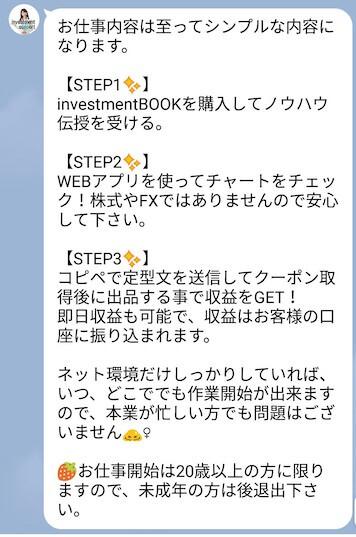 investment BOOK(インベストメントブック)画像5