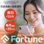 【副業】フォーチュン(Fortune)は投資詐欺?福田圭介の次世代型資産運用アプリとは?体験モニターの評判を徹底調査