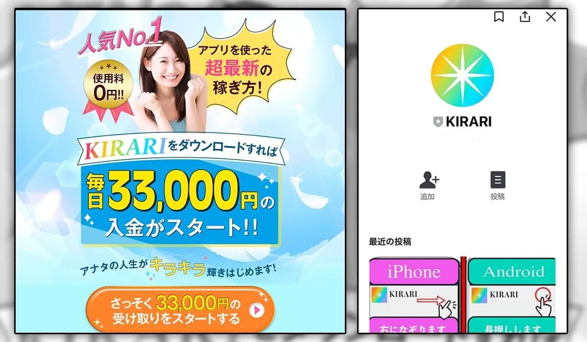 【副業】KIRARI(キラリ)の登録は危険!毎日3万円稼げるという副業アプリは詐欺なのか!