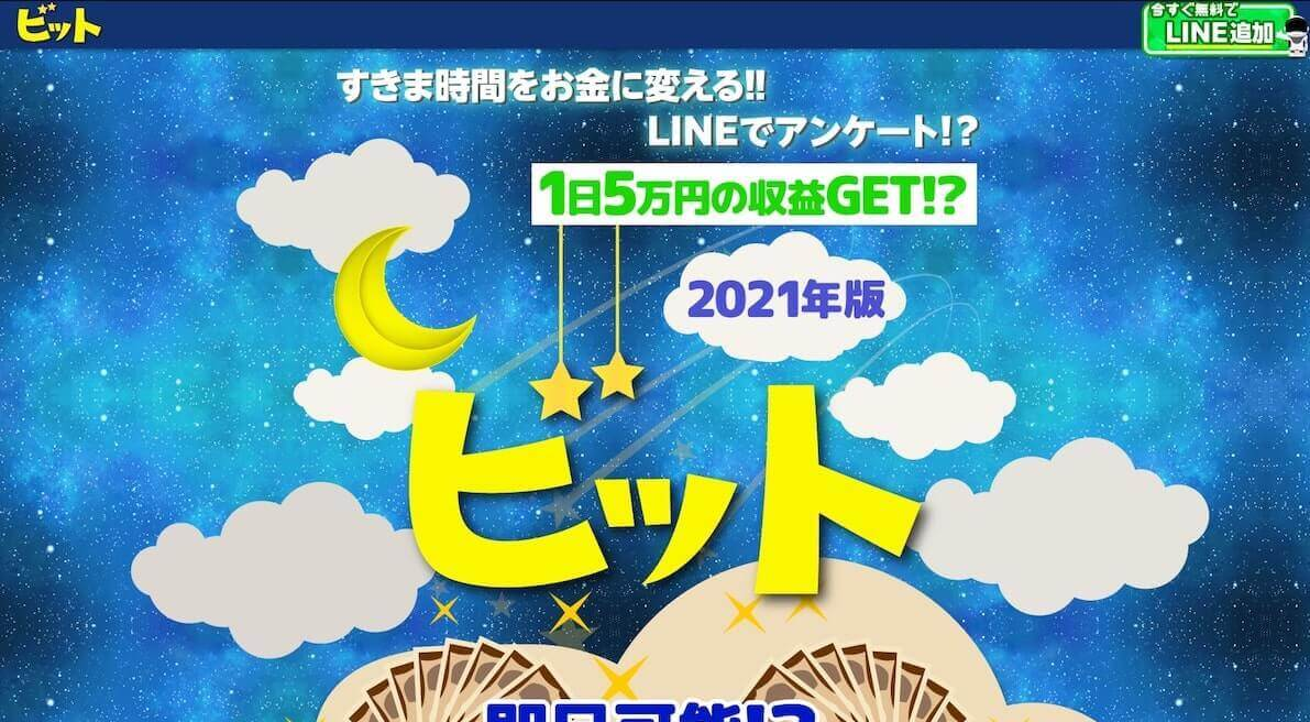 【詐欺】ビットという副業が危険!LINEで1日5万円稼げるって本当?【LINE追加はおすすめできません】