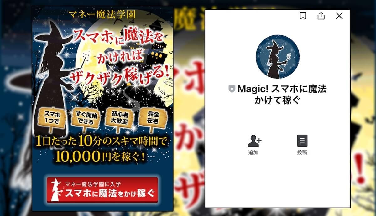 【詐欺】マネー魔法学園に注意!LINE登録しても稼げない悪質副業案件!危険な理由を徹底解説
