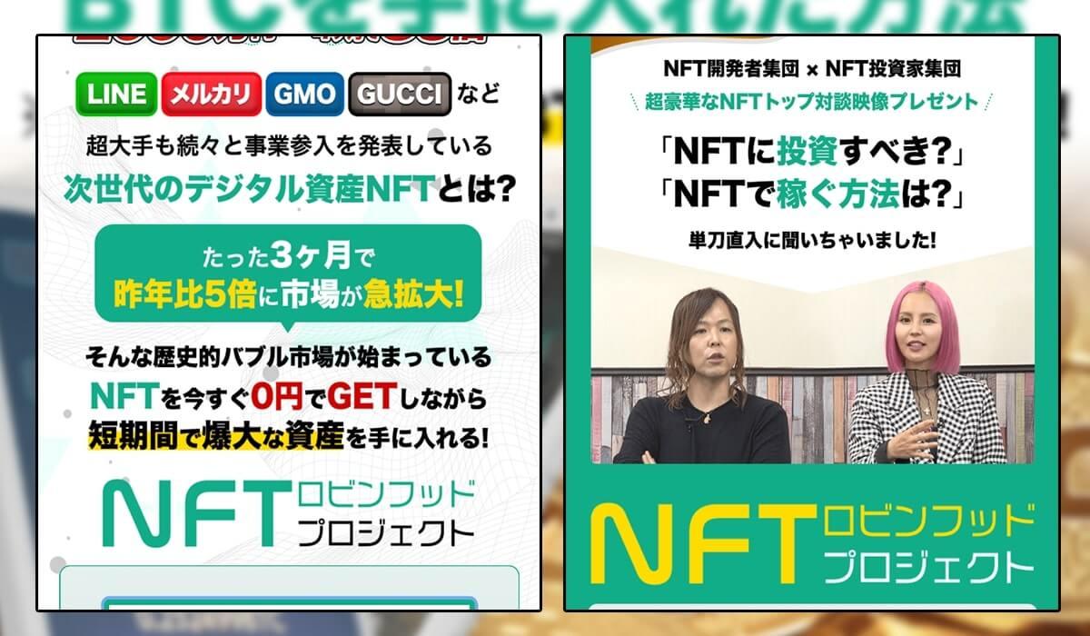【Mykey佐野】NFTロビンフッドは詐欺か | 無料ゲームアプリでビットコインが稼げるクロスリンクとは