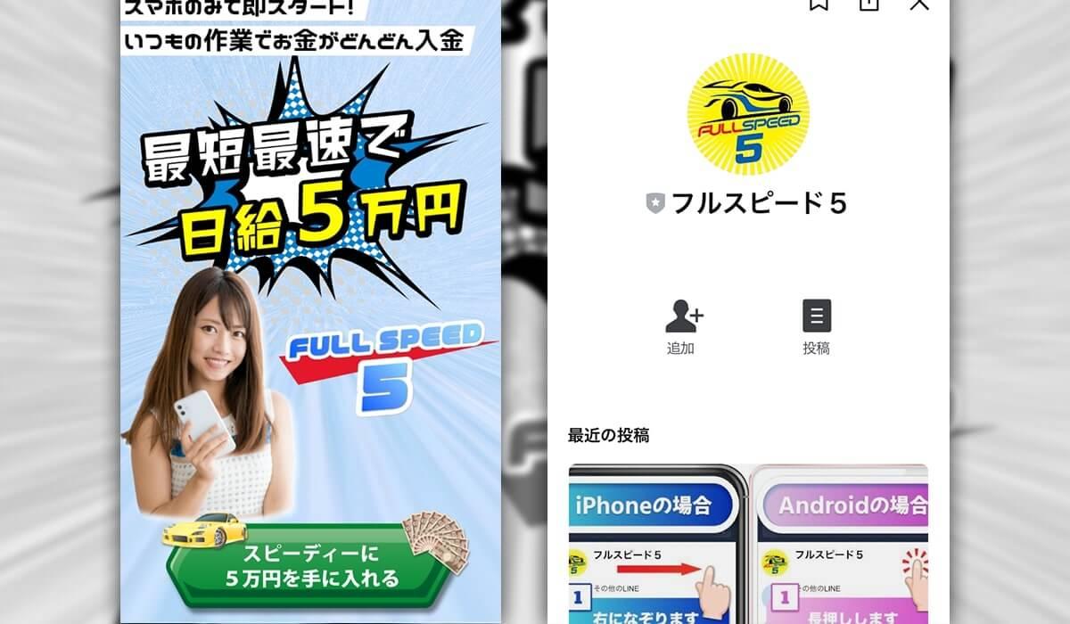 フルスピード5は詐欺か徹底検証 | 即日5万円稼げる即金副業アプリとは?LINE登録は安全なのか