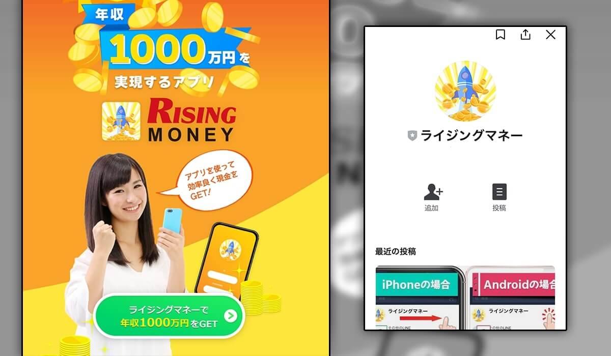 ライジングマネーが詐欺の可能性あり!年収1000万円稼げる副業アプリなのか無料ダウンロードで実態調査
