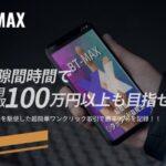 仙道康人【BT-MAX】は副業詐欺?怪しい全自動AI×米国最強トレーダーとは?システムで月収100万は稼げるか調査!