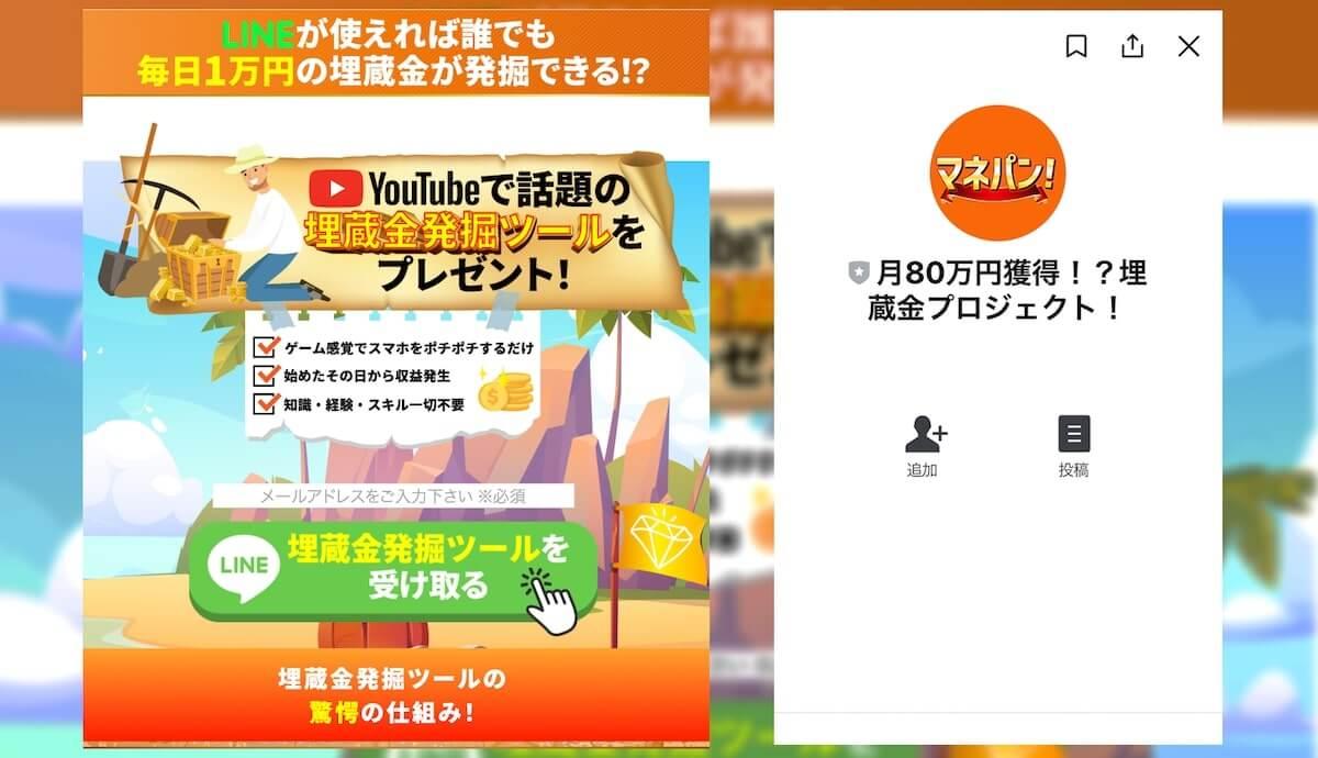 埋蔵金発掘ツールがかなり危険!紹介されるKATOKOJI氏のマネパンは100%詐欺?!