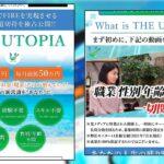 相馬裕子のUTOPIA(ユートピア)は詐欺か | 簡単に稼げるという怪しい仮想通貨投資案件の実態を徹底調査
