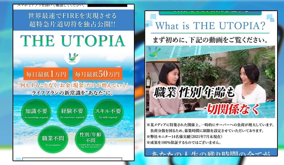 【相馬裕子】UTOPIA(ユートピア)は詐欺か!最速でFIREを実現させるという怪しい仮想通貨案件の実態とは
