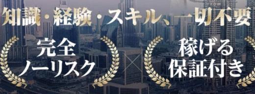 100万円テンプレートNEO2