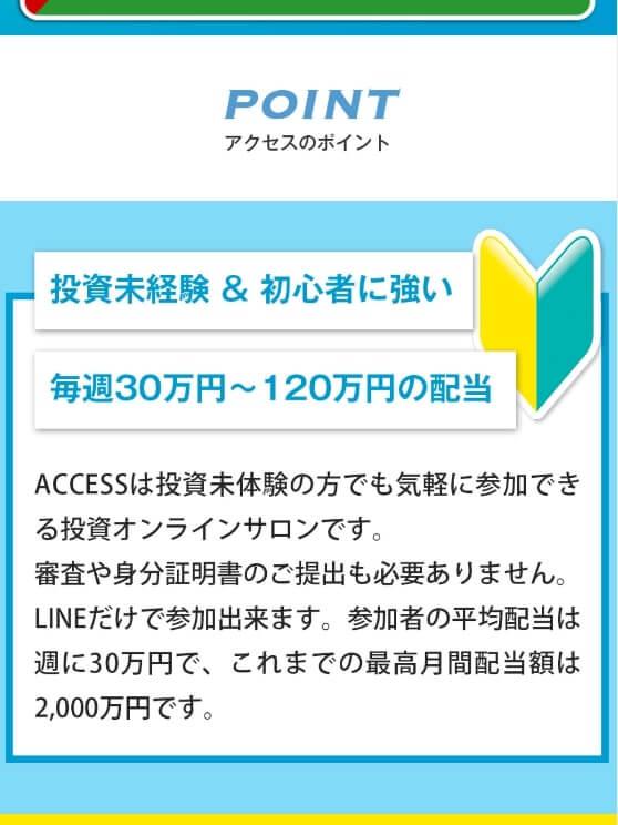 ACCESS(アクセス)2